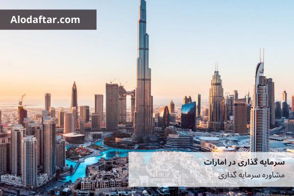 مشاوره سرمایه گذاری در دبی